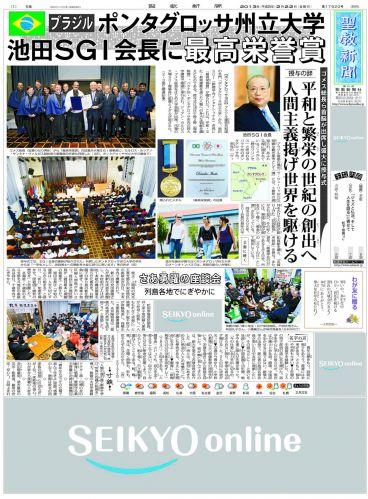 uepg notícias jornal do japão destaca mérito universitário a